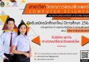 รับสมัครนักศึกษาใหม่ ประจำปีการศึกษา 2563 (เปิดรับสมัครแล้ววันนี้)